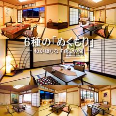 ■連泊専用客室■
