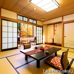 ■素朴な温もり和室■ゆったり寛げる空間【禁煙】