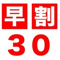 【さき楽30】早めのご予約でお得に宿泊♪湯〜とぴあタンダードプラン【素泊り】が30日前ならオトク!