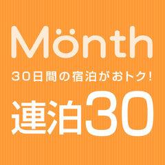 【連泊30】★長期出張!長期滞在!プラン★30連泊90,000円 1泊あたり3000円
