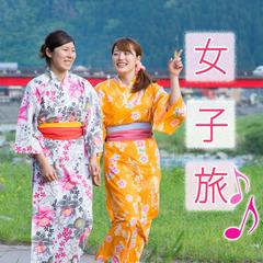 ◆女子旅◆【女子会プラン】温泉女子会★おしゃべり弾む≪特典付≫心ゆくまでガールズトーク♪