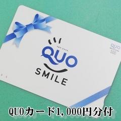 【連泊特典】 2泊以上のご宿泊でお得なECO旅♪ お一部屋毎に1000円分のQUOカードプレゼント