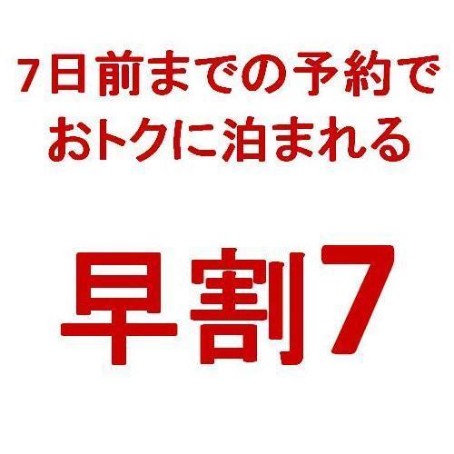 【さき楽】7日前までのご予約でおトク♪シンプルステイプラン (朝食付)