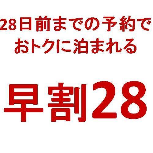 【さき楽】28日前までのご予約でおトク♪シンプルステイプラン  (素泊り)