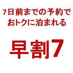 【旅して応援!】【さき楽7】7日前までのご予約でおトク♪素泊りプラン