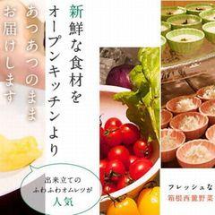 ■ 箱根の名湯を気軽に♪ ■1泊朝食バイキング★チェックイン23時迄OK♪