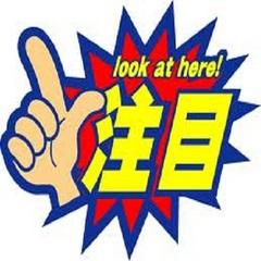 新春!☆今年もよろしくお願いします♪サンキュープライス 素泊り シングル¥4,400 【駐車場無料】