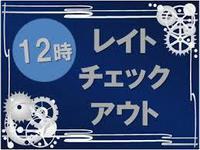 ◆新年会シーズン必見◆らくらく宿泊プラン ウコンの力1本付☆12時チェックアウト無料