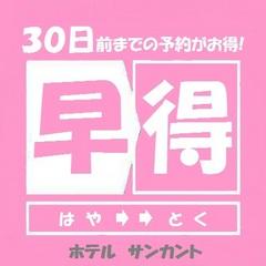【早得30】1ヶ月以上前の予約でお得♪シングルルーム【全室デュベスタイル・無線LAN】【さき楽】