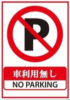 【初市まつり限定】車なしプラン♪ ★車利用なしのお客様限定★
