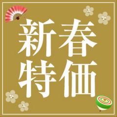 新春!☆今年もよろしくお願いします♪サンキュープライス朝食付 シングル¥4,800 【駐車場無料】