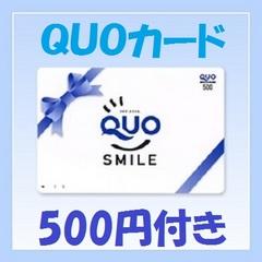 【ビジネス応援】●Quoカード500円分付●駐車場無料!!