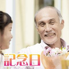 【記念日】結婚式・誕生日におススメ!本格フレンチコース+ケーキ&ワンドリンク付き♪