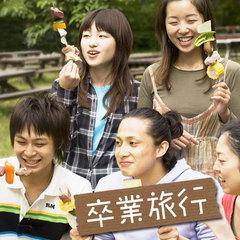 【大部屋特集!5名一室で8000円〜♪】グループ旅行や学生などお得に温泉旅を!広々客室で安心3密回避