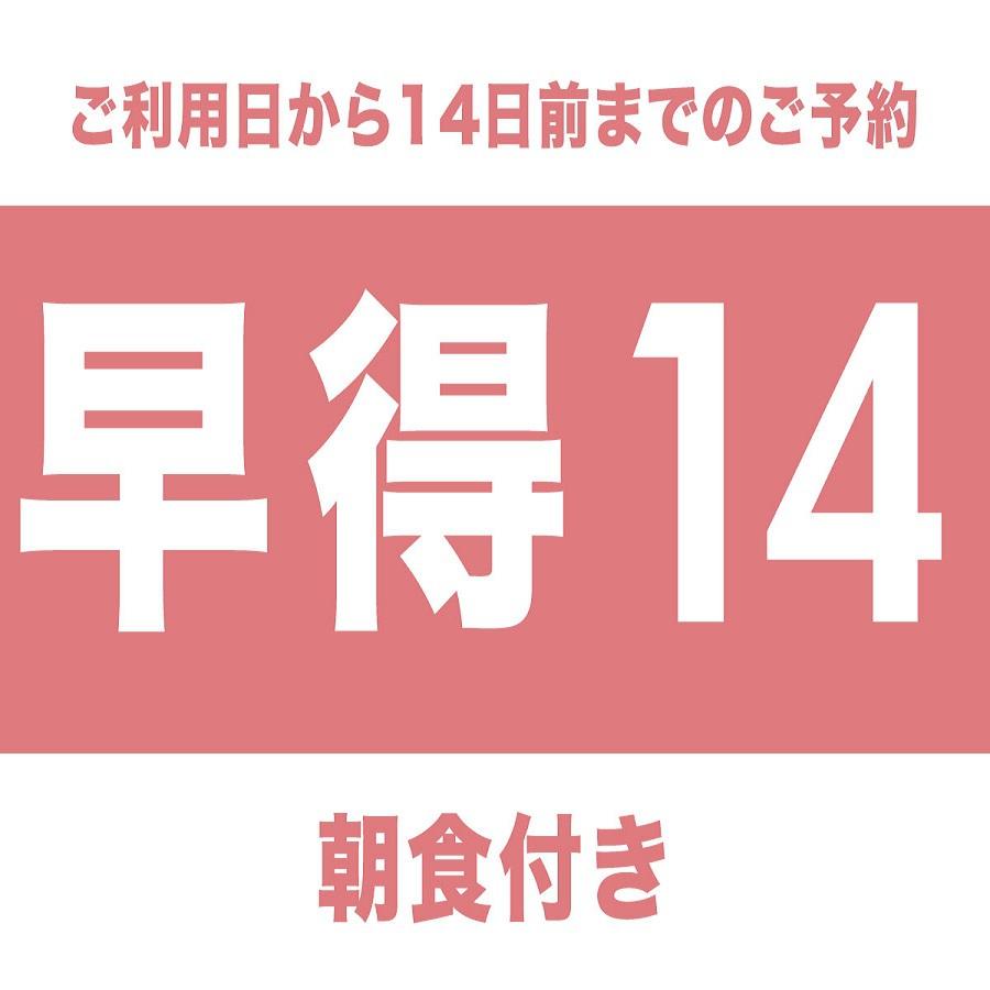 【早期予約14日前♪朝食付き】14日前までのご予約限定プラン♪小倉駅直結で安心&チェックアウト11時