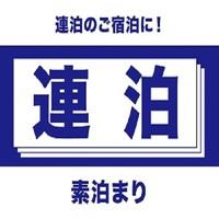 【連泊がお得!!】気軽に素泊まり♪チェックアウトは11時♪小倉駅直結で便利&無線LAN全室完備♪