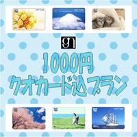 【クオカード】1000円クオカード込★シングル