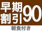 """【90日前まで""""朝食も""""超早割】 人気の朝食付"""