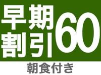 """【60日前まで""""朝食も""""早期得割】 人気の朝食付〜シングル〜"""