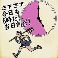 【当日限定】見つけたらラッキー☆当日割(素泊)