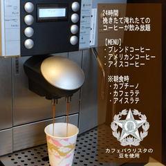 【 訳あり シングルルームプラン 】無料軽朝食付・チェックアウト12時♪