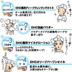 【レディースプラン】DHCアメニティセットをプレゼント◆駅近好立地!◆新宿・渋谷にもアクセス良好♪