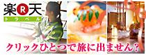 楽天トラベル【高速バス】