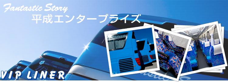 平成エンタープライズ