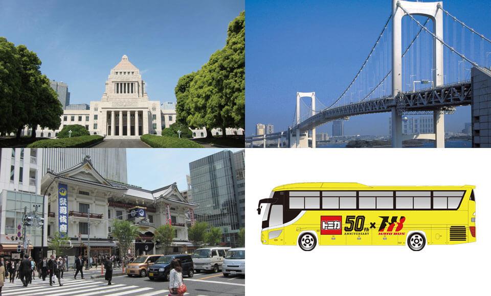 はとバス「リアルトミカ号」で行く東京タワー