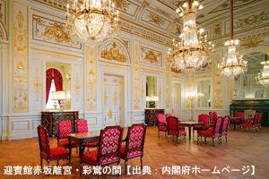 迎賓館赤坂離宮 本館内部見学とヒルトン東京お台場のビュッフェ