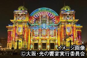 OSAKA光のルネサンスとなんば道頓堀フリータイム【名古屋 出発】