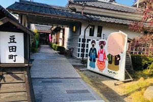 くるくるバン 小グループツアー九州 日田豆田町+柳川+八女