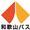 和歌山バス(株) TDR上野横浜〜堺・和歌山線