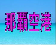 南十字星レンタカー沖縄の【待 た な い 沖縄レンタカー】禁煙1000ccH27年式ヴィッツ
