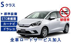 OTSレンタカーの1000~1300cc(フィット・スイフト等)