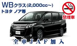 OTSレンタカーの2000cc~(ノア・セレナ等)