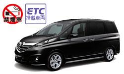 ABCレンタカーのWAクラス(8名乗りワゴン/ナビ・CD・ETC・AUX端子標準装備♪)