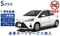 OTSレンタカーの1000~1300cc(フィット等(本島)、ヴィッツ(石垣))