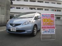 100円レンタカー(徳島)のコンパクトクラス(パッソ,キューブ、フィット)