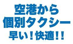 シーサイドレンタカーのコンパクトクラス 1300cc5人乗り 免責補償・無料送迎込・ナビ・ETC付