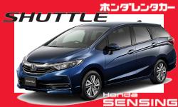 ホンダレンタカーのシャトル Honda SENSING・バックカメラ装備【禁煙】