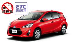 琉球レンタカーのHVクラス【ハイブリッド・CD・ナビ・ETC・AUX端子装備】