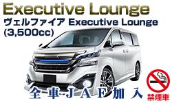 OTSレンタカーのExecutive Lounge