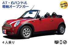 宮古島空港レンタカーのMINIクーパー コンバーチブル ナビ・AUX装備♪【リクエスト予約】OP2