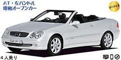 宮古島空港レンタカーのM・Benz CLK320 カブリオレ ナビ装備♪【リクエスト予約】OP6