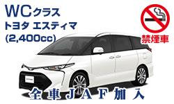 OTSレンタカーの2016年登録(禁煙/Toyota Safety Sence C/JAF加入)