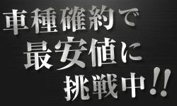 アクアレンタカーのホンダN-WGN確約(軽自動車・4人乗り)RK:NW
