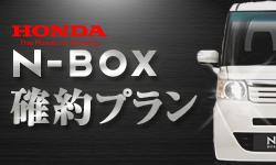 アクアレンタカーのホンダN-BOX確約(軽自動車・4人乗り)RK:NB