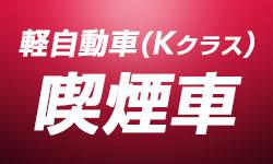 アクアレンタカーの軽クラス喫煙車(軽自動車・4人乗り)RK:KK
