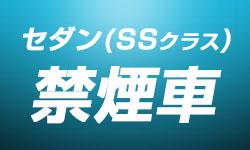 アクアレンタカーのセダンクラス禁煙車(セダンクラス・5人乗り)RK:SSN